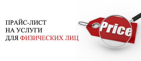 ПРАЙС ДЛЯ ФИЗ ЛИЦ