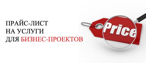 ПРАЙС ДЛЯ ЮР ЛИЦ